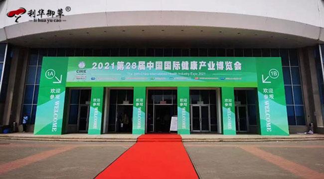 利华御草,中央电视台,陶总受邀接受采访,2021年北京博览会